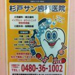 杉戸サン歯科 ベルクス店内ポスター|埼玉県|歯医者さん