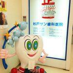 歯のマスコット 埼玉県 杉戸サン歯科医院 店頭ゆるキャラ