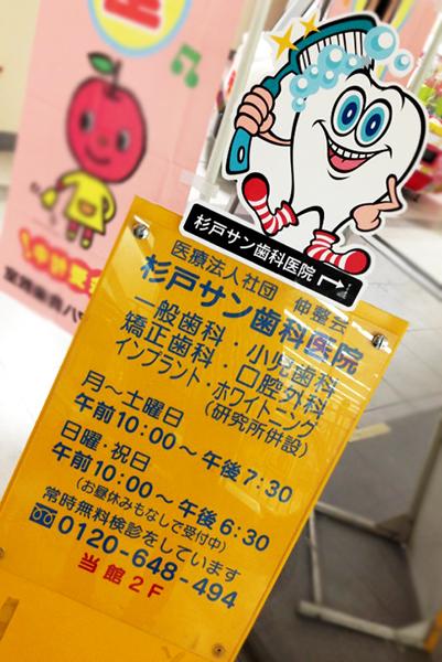 杉戸サン歯科-看板ポップ-キャラクター