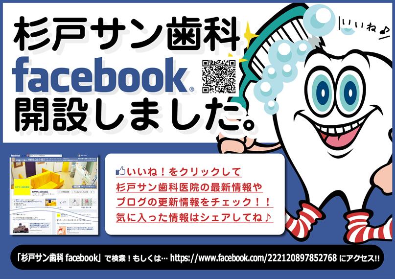 杉戸サン歯科医院facebookに『いいね!』をよろしくお願いします!